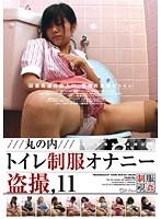 丸の内トイレ制服オナニー盗撮11 ダウンロード