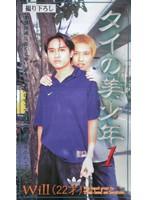 タイの美少年1 Will(22才) ダウンロード