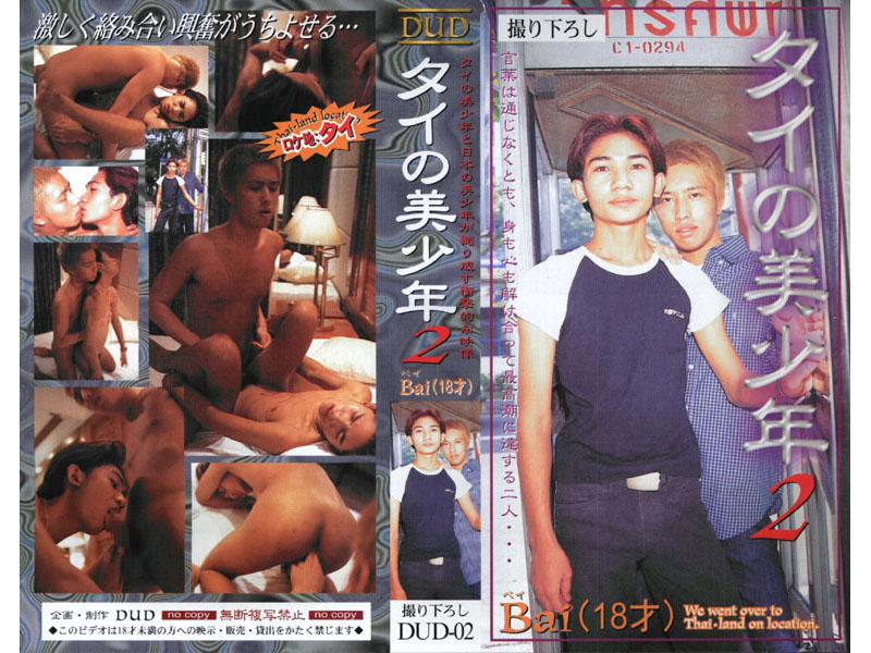 (dud002)[DUD-002] タイの美少年2 Bai(18才) ダウンロード