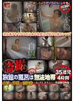 盗撮 旅館の風呂は無法地帯 女将・仲居・宿泊客 35連発4時間 ダウンロード
