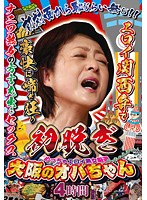 初脱ぎ 大阪のオバちゃん エロイ関西弁で豪快に喘ぎ狂うナニワ熟女の方言丸出しセックス 4時間 ダウンロード