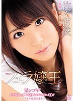 dvaj00211[DVAJ-211]フェラ嬢王 佐々波綾