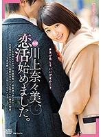 【恋愛ドキュメント】川上奈々美、恋活始めました。 ダウンロード