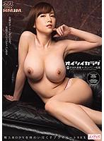 オイシイカラダ すみれ美香×カンパニー松尾