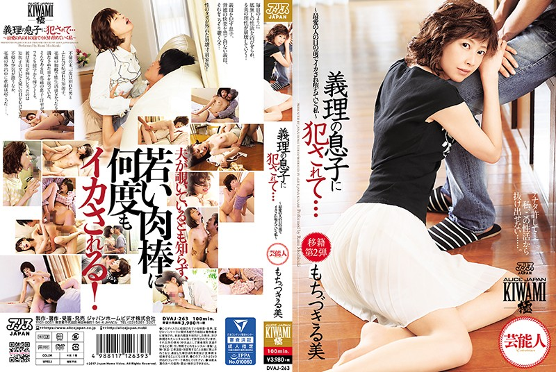 DVAJ-263 I Was Fucked By My Son-In-Law... I Was Fucked And Orgasmed In Front Of My Beloved... Rumi Mochizuki