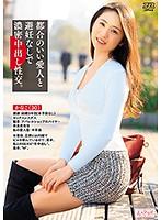 前田可奈子 都合のいい愛人と避妊なしで濃密中出し性交。 かなこ(30) 前田可奈子