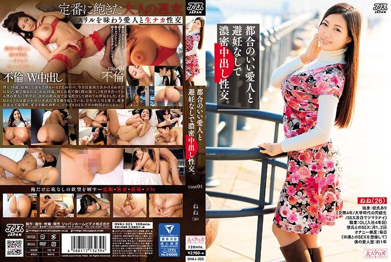 (dvaj00323)[DVAJ-323] 都合のいい愛人と避妊なしで濃密中出し性交。 ねね(26) 佐倉ねね ダウンロード