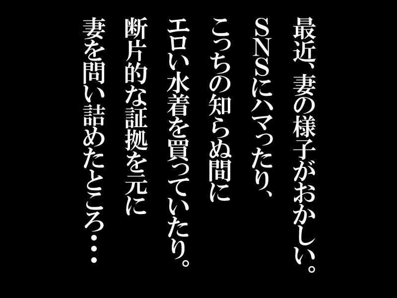 不倫セックスの一部始終を語りはじめた妻に鬱勃起が止まらなくなり…浮気なカラダを激しく責め立てながら妻に詫びを入れさせた話 篠田ゆう