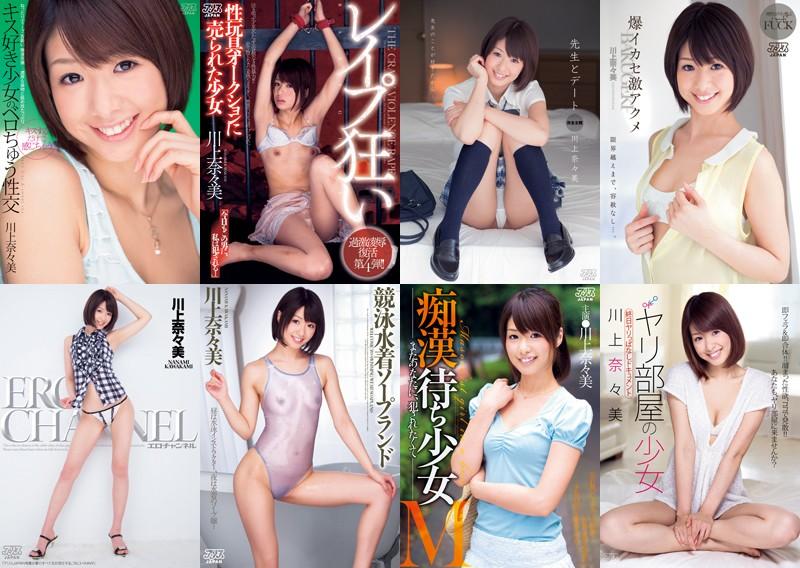 川上奈々美100本ベスト 19歳のAVデビューから現在に至るまで8年間の活動を総ざらいする10時間 3枚目