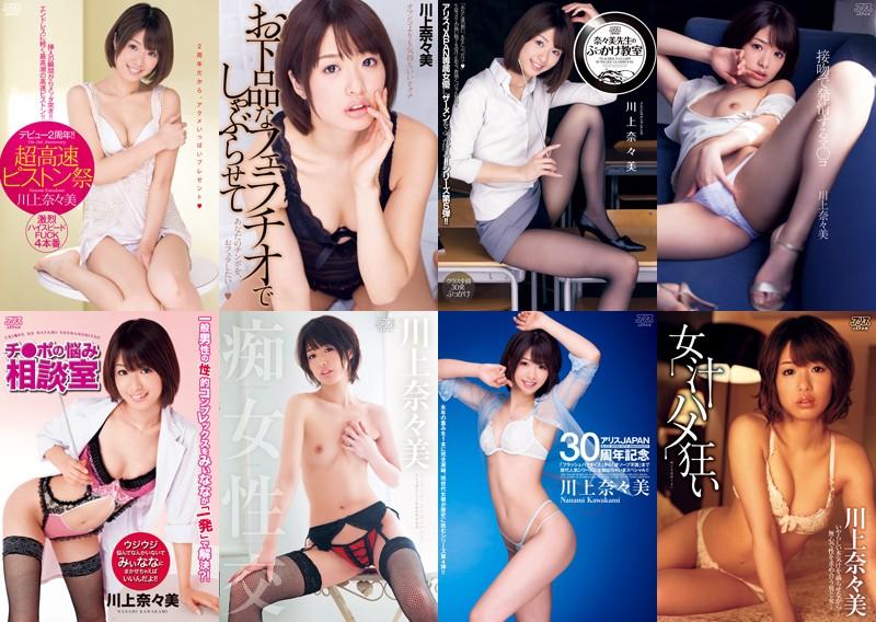 川上奈々美100本ベスト 19歳のAVデビューから現在に至るまで8年間の活動を総ざらいする10時間 4枚目