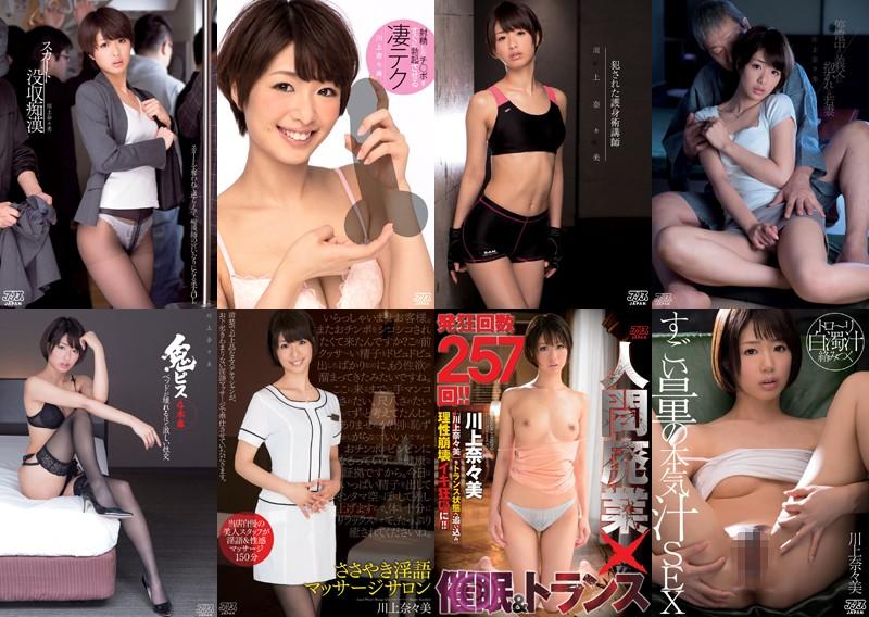 川上奈々美100本ベスト 19歳のAVデビューから現在に至るまで8年間の活動を総ざらいする10時間 6枚目