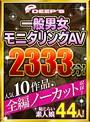 【福袋】一般男女モニタリングAV 人気10作品全編ノーカット収録! 44人! 2333分!