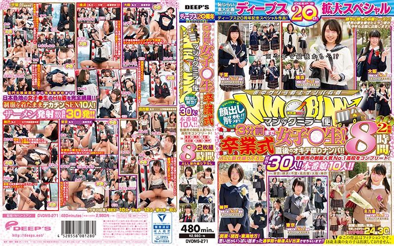 DVDMS-271 jav