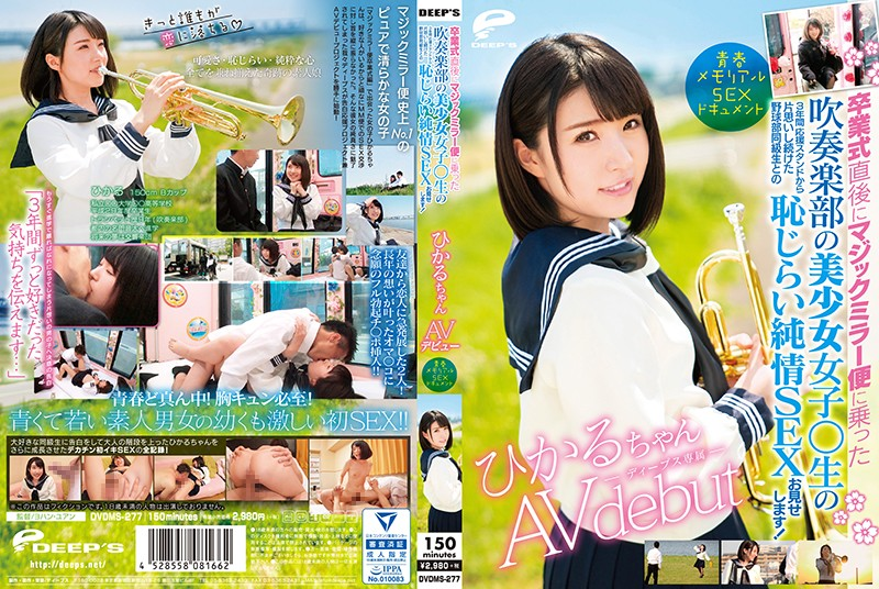 DVDMS-277 A Youthful Memories Real Sex Document Hikaru-chan Her AV Debut Right After Her Graduation, This Beautiful Girl From The School Brass Band Is Getting On Board The Magic Mirror Number Bus And Having Bashful, Innocent Sex With Her Classmate On The Baseball Team For Whom She's Had A Serious Crush These Past 3 Years But Could Only Cheer For From The Cheap Seats! Hikaru Minazuki