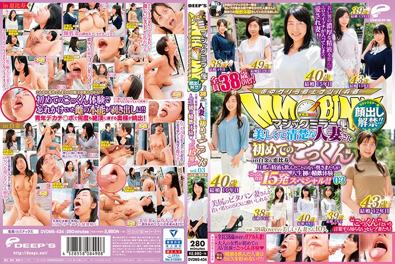 DVDMS-434 Faces Revealed!! The Magic Mirror Number Bus All Ladies, Over 38 Years Old! These Beautiful And Neat And Clean Married Woman Babes Are Taking On Their First Ever Cum Swallowing Challenge Vol.03 These Horny Housewives Have Never Swallowed Their Husband's Cum, But Now They're Taking on Their First Cum Swallowing Experience 15 Cum Shots In All Special!! In Shirokane & Ebisu