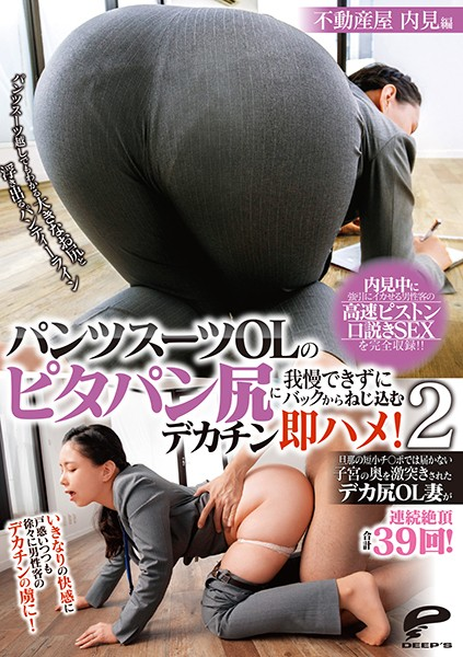 パンツスーツOLのピタパン尻に我慢できずにバックからねじ込むデカチン即ハメ! 2 内見中に強引にイカせる男性客の高速ピストン口説きSEXを完全収録!!旦那の短小チ○ポでは届かない子宮の奥を激突きされたデカ尻OL妻が連続絶頂合計39回!