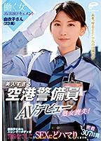 美人すぎる空港警備員 由衣子さん(23…