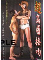 超高層接吻~北川弓香とHな接吻&セックスしませんか?