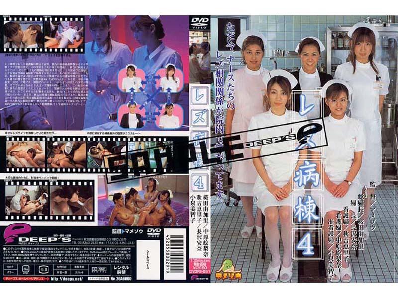 dvdps00081 レズ病棟 4 [DVDPS-081]のパッケージ画像
