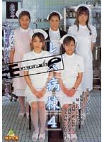 レズ病棟 4 dvdps00081のパッケージ画像