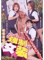 強●女装 dvdps00093のパッケージ画像