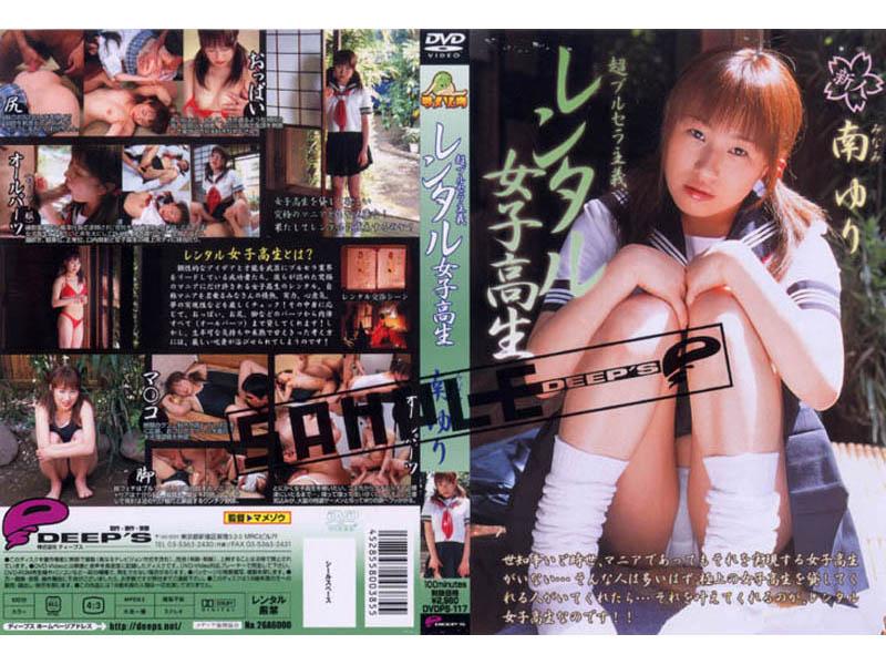 dvdps00117 レンタル女子校生 [DVDPS-117]のパッケージ画像