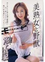 美熟女と野獣 dvdps00165のパッケージ画像