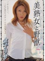 美熟女と野獣 2 dvdps00171のパッケージ画像