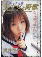 セーラー服美少女と野獣 dvdps00195のパッケージ画像
