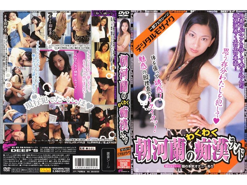 dvdps00201 朝河蘭のわくわく痴●ランド [DVDPS-201のパッケージ画像