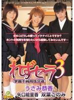 れずセラ 3 dvdps00203のパッケージ画像
