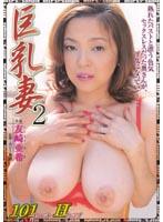 巨乳妻 2