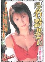 乳房名器妻7