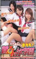 女子○生の太もも!首4の字学園 dvdps00252のパッケージ画像