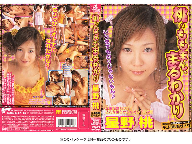 dvdps00272 桃のももまん、まるわかり 星野桃 [DVDPS-272]のパッケージ画像