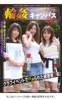 輪姦キャンパス 〜狙われた女子大生〜 dvdps00277のパッケージ画像