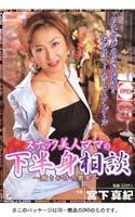 スナック美人ママの下半身相談 〜腐りかけの果実〜 dvdps00279のパッケージ画像