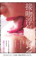 接吻浮気合戦2 母と娘の断舌 dvdps00292のパッケージ画像