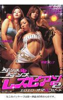 ダンスダンスレズビアン 2 エロエロオマ●コビート dvdps00324のパッケージ画像