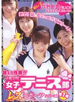 萌えて性春!!涼華学院女子テニス部 〜レズスポーツシリーズ第1弾〜 ダウンロード
