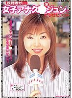 視聴者が…女子アナ久保田ジュンにヤラせたいコト