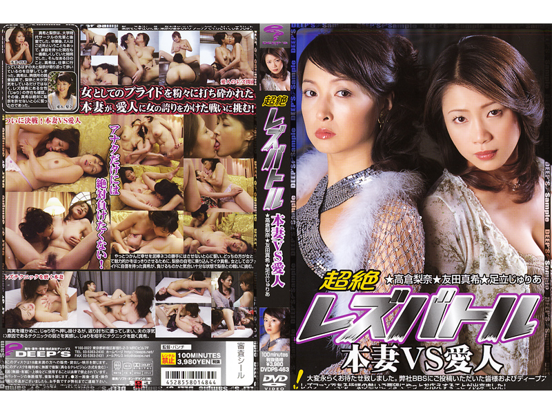 (dvdps00463)[DVDPS-463] 超絶 レズバトル 本妻VS愛人 ダウンロード