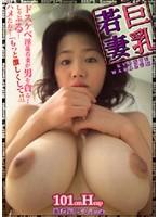 巨乳若妻 101cm Hcup ダウンロード