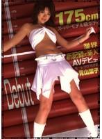 175cmスーパーモデル級ボディ業界新記録の新人 ~モーレツ!デカすぎ!青山葉子AVデビュー~
