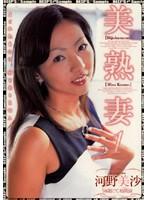 美熟妻1 河野美沙[30歳] ダウンロード
