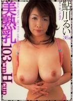 美熟乳103cmHcup 鮎川るい ダウンロード