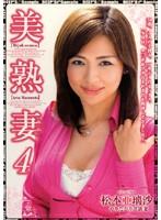美熟妻4 松本亜璃沙[34歳] ダウンロード