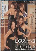 レズスポーツ第3弾 〜涼華学園女子剣道部〜 ダウンロード