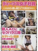 ディープス女子社員 ADの隠し撮りVTR流出!! ダウンロード
