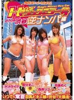 ハイパーマジックミラー号2005 渋谷 逆ナンパ編
